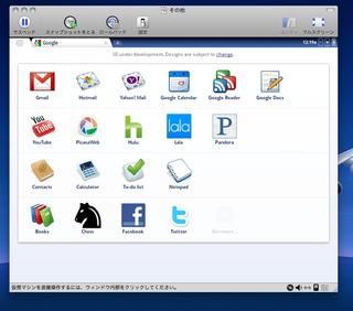 スクリーンショット(2009-11-21 8.18.57).png