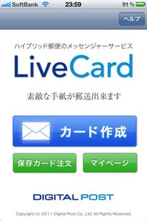 asa_LiveCard_01.jpg