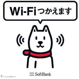 softbank_wifi.jpg